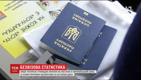 У ДПСУ пояснили, чому не пропустили за кордон 4 українців з біометричними паспортами