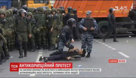 Десятки тисяч людей вийшли на антикорупційні мітинги в Росії