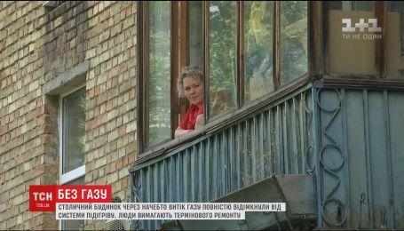 В Киеве отключили от системы подогрева целый дом
