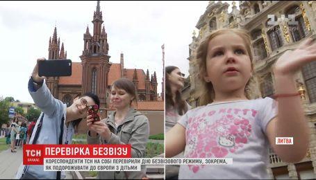 Експеримент ТСН: як подорожувати до Європи з дітьми та людям без відбитків пальців