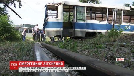 Назвали возможную причину смертельного столкновения поезда с трамваем