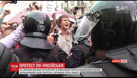 Майже півтори тисячі активістів затримали під час антикорупційних мітингів у День Росії
