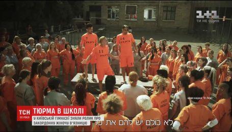 Двір київської гімназії використали як американську тюрму для зйомок кіно