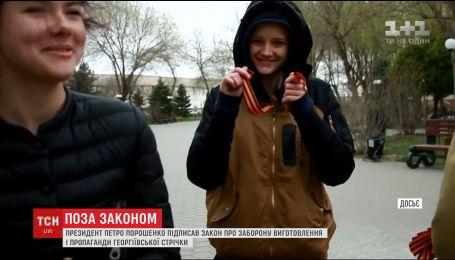 Президент підписав заборону пропаганди Георгіївської стрічки