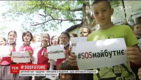 """Дитячий колектив """"Щедрик"""" виступив просто неба, аби врятувати будинок Миколи Леонтовича"""