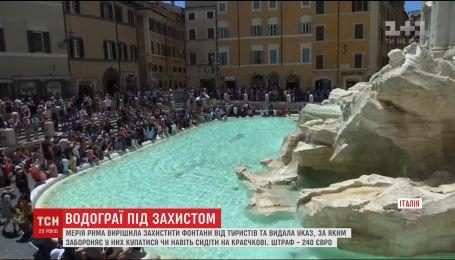 У Римі влада радикальними методами вирішила захищати фонтани