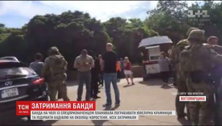 В Житомирской области СБУ задержала банду, которая планировала взорвать стратегический объект