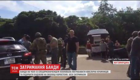В Житомирской области банда готовила подрывную диверсию ради ограбления