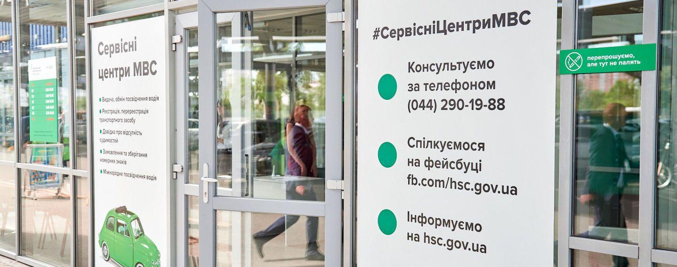 В Киеве открылся новый сервисный центр МВД