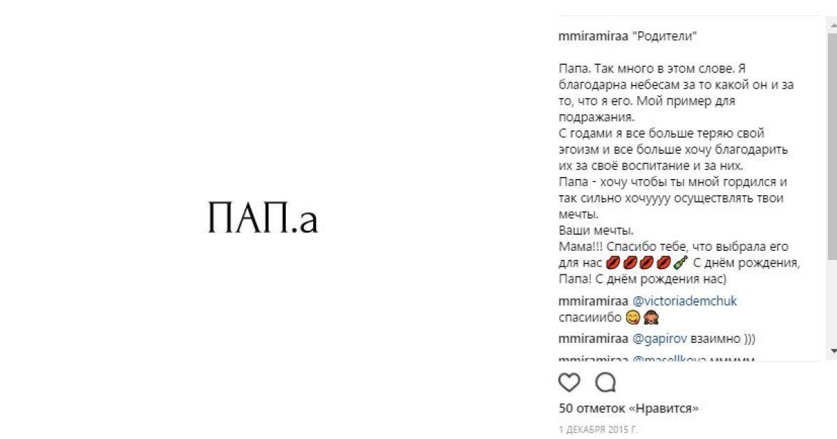 @ Instagram/mmiramiraa