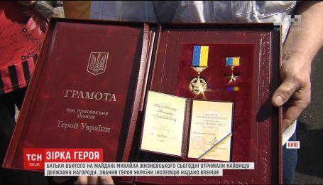 Родители погибшего на Майдане Михаила Жизневского получили от Порошенко Звезду Героя