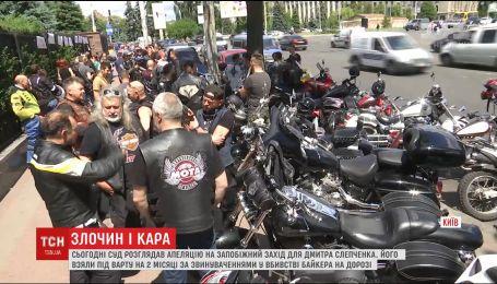 Кілька десятків мотоциклістів намагалися завадити суду відпустити Слепченка під домашній арешт