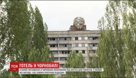У центрі Чорнобиля відкрили готель для туристів