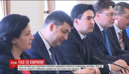 Київ готовий долучитися до створення нового газового коридору Хорватія-Угорщина-Україна