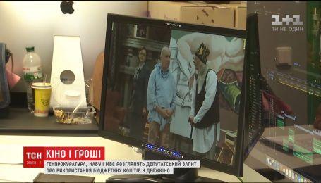 В парламенте заинтересовались, как Госкино тратит деньги на отечественное производство