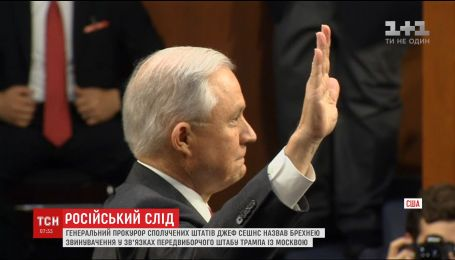 Генеральний прокурор США доповів у Сенаті про зустріч з послом РФ
