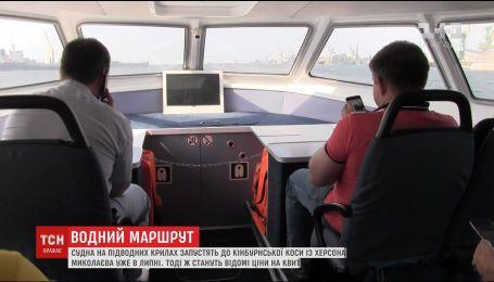 З Херсона і Миколаєва на Кінбурнську косу запустять судна на підводних крилах