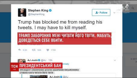 Трамп забанил Стивена Кинга в своем Twitter