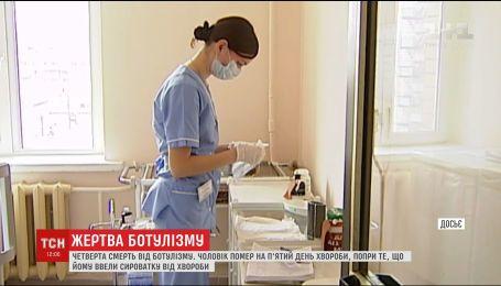 В Україні зафіксували четверту смерть від ботулізму