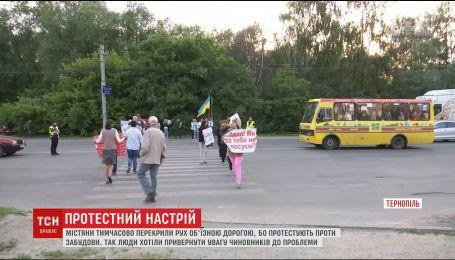 У Тернополі люди перекрили дорогу через незаконні забудови