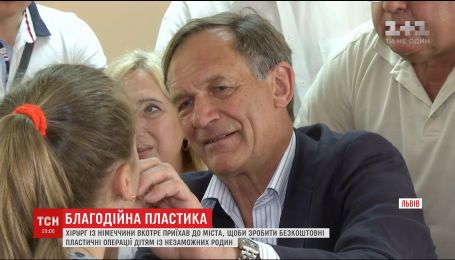 Німецький хірург увосьме приїхав до Львова, щоб безкоштовно прооперувати дітей
