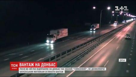"""Росія 66-ий раз відправляє на Донбас так званий """"гумконвой"""""""
