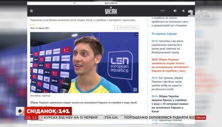 """Сборная Украины получила первое """"золото"""" на домашнем Чемпионате Европы по прыжкам в воду"""