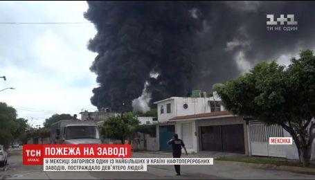 В Мексике вспыхнул один из крупнейших в стране нефтеперерабатывающих заводов