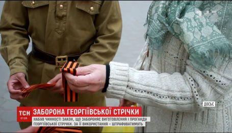 С сегодняшнего дня в Украине будут наказывать за ношение георгиевской ленты