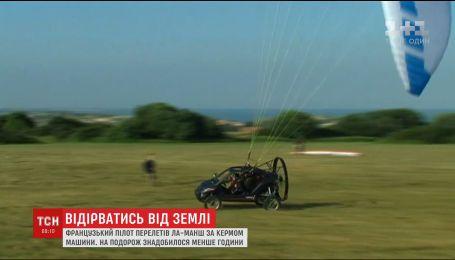 Французский пилот перелетел Ла-Манш за рулем машины