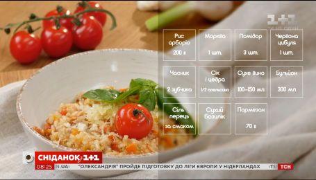 Ризотто с томатами, морковью и апельсином - Рецепты Эдуарда Насырова
