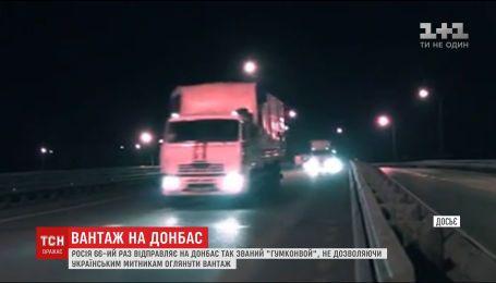 """Фури з російським """"гумконвоєм"""" заїжджають на окуповані території Донбасу"""