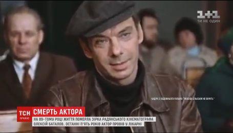 В московской больнице скончалась звезда советских фильмов Алексей Баталов