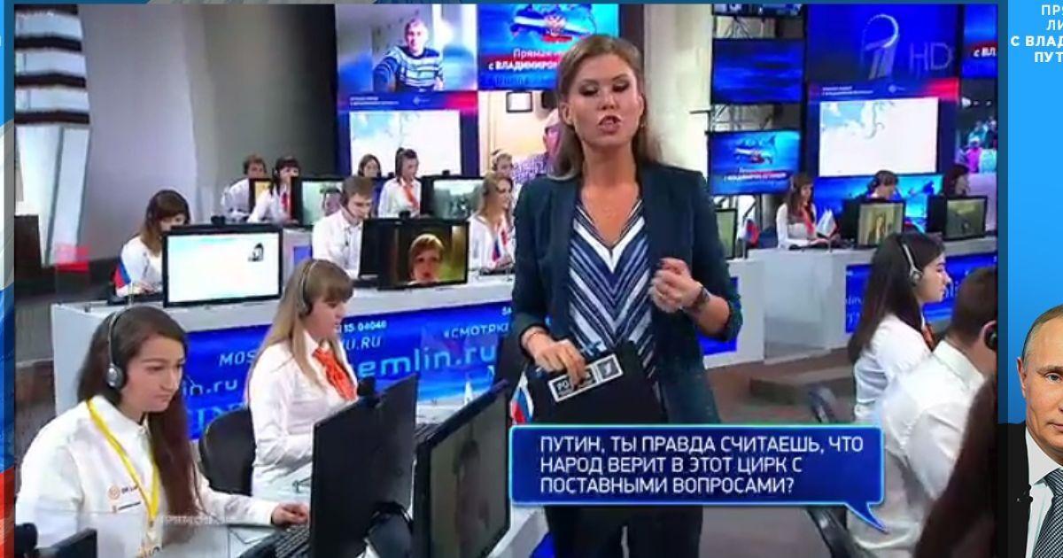 Запитання до Путіна @ скріншот з відео