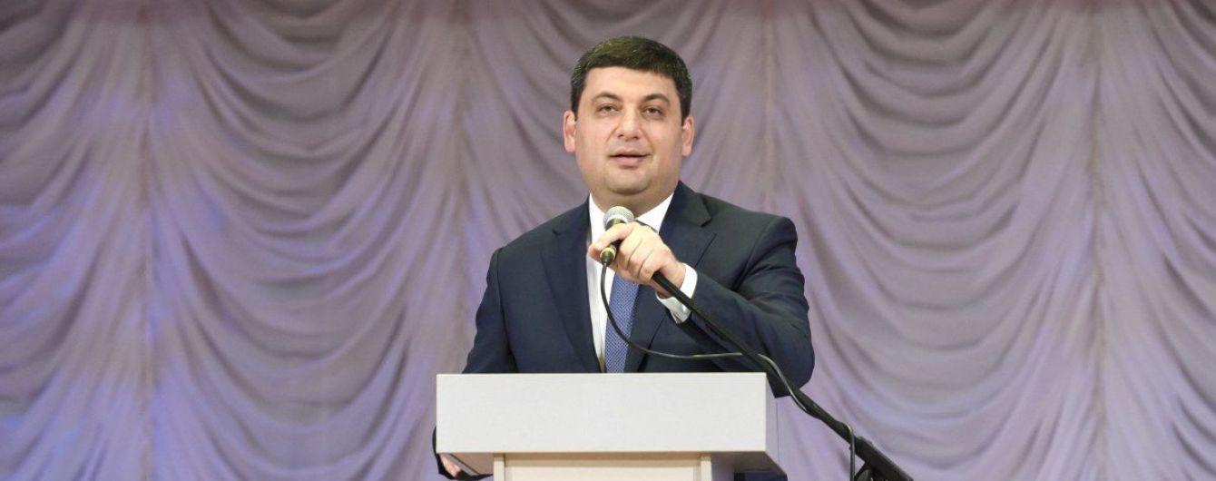 Гройсман розповів, чи буде введене в Україні декларування доходів для всіх громадян