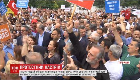 Тысячи людей вышли на улицы Анкары, требуя освободить оппозиционного политика
