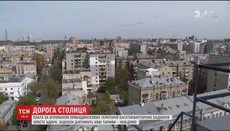 У Києві вдвічі піднімають плату за утримання багатоквартирних будинків