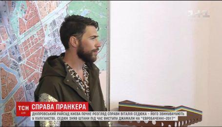 Днепровский райсуд столицы начнет рассмотрение по делу пранкера Виталия Седюка