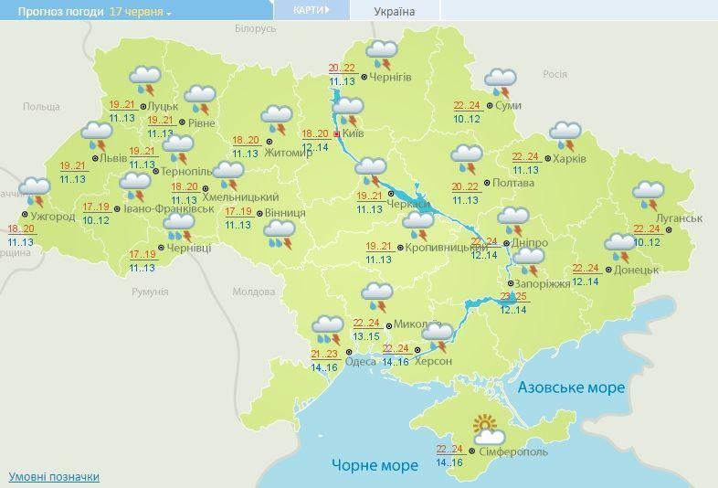 погода 17.06.2017