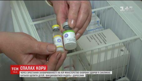 МОЗ наполегливо закликає українців щепити дітей від кору