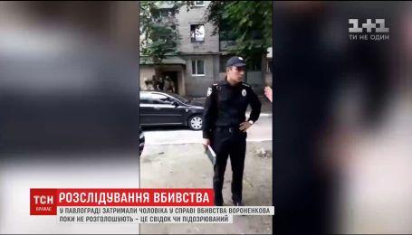 В Павлограде задержали мужчину по делу убийства Дениса Вороненкова