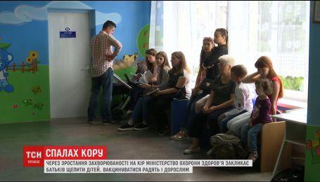 Українські лікарі радять дорослим та дітям зробити щеплення від кору