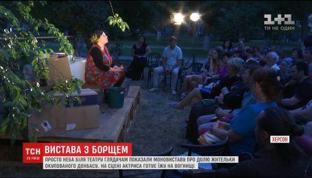 В Херсоне под открытым небом показали моно-представление о жительнице оккупированного Донбасса