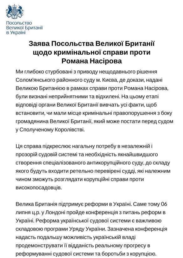 заява посольства Насіров