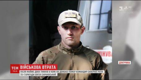 Після більше тижня перебування в комі помер командир саперної роти 72-ої бригади