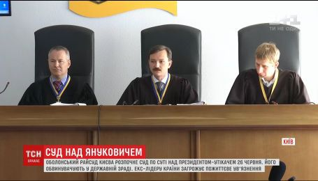 Оболонський суд Києва визначився з датою початку розгляду справи про зраду Януковича