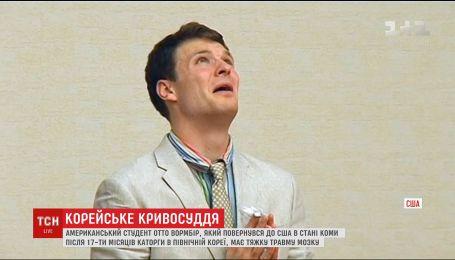 У студента, которого освободили из тюрьмы Северной Кореи, обнаружили повреждения головного мозга
