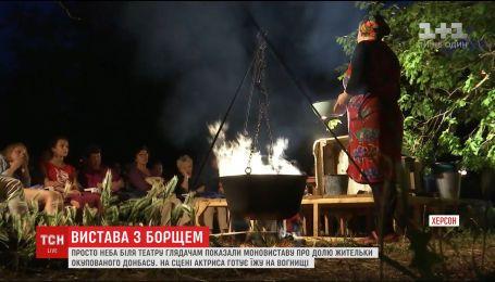 Спогади, сльози і домашній борщ: незвичайну моновиставу представили просто неба в Херсоні