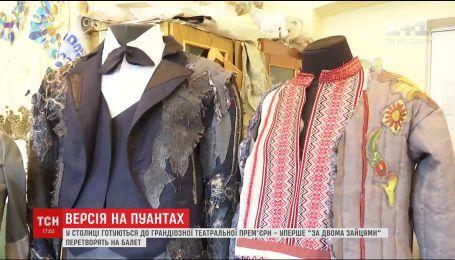 """У Києві вперше п'єсу """"За двома зайцями"""" перетворять на балет"""