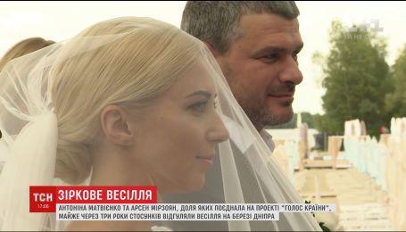 Тоня Матвієнко та Арсен Мірзоян відгуляли довгоочікуване весілля на березі Дніпра
